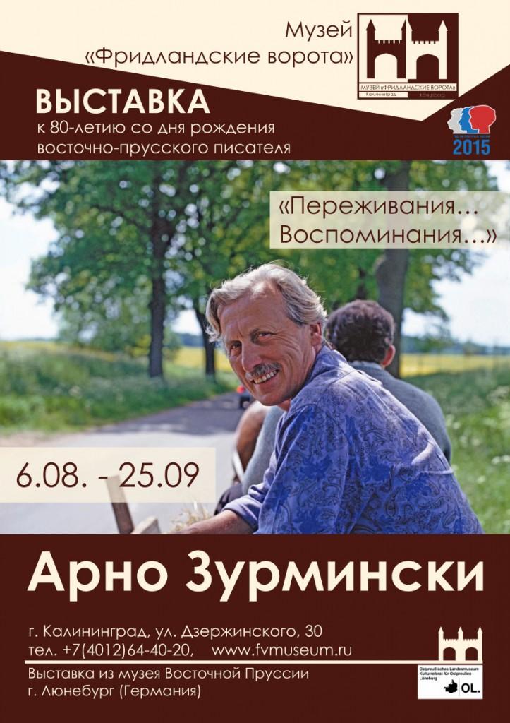 """Russisches Plakat der Ausstellung """"Erinnertes Leben - Gelebte Erinnerung"""""""